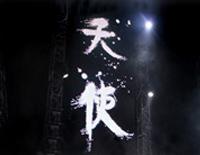 天使-メイデイ