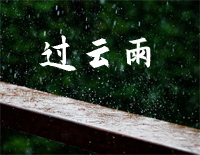過雲雨-通り雨-張敬軒