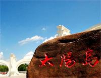 On the Sun Island-The Summer of Harbin Theme