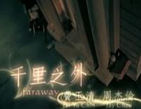 Faraway-Jay Chou