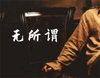 無所謂-楊坤