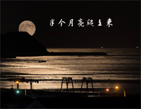 The Crescent Moon Rises-Wang Luobin
