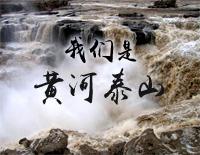 We Are Yellow River And Mountain Tai-Peng Liyuan