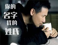 Your First Name My Surname-Jacky Cheung