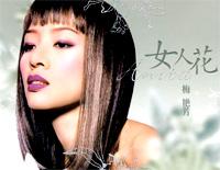 Flower Woman Full Version-Anita Mui