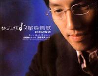 Single Love Song-Terry Lin