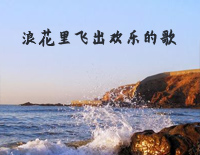 Happy Songs In The Waves-Summer in Harbin Theme