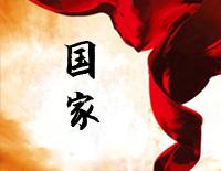 Country-Jackie Chan & Liu Yuanyuan