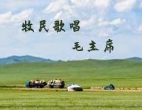 Herdsmen Sing of Chairman Mao-Hu Shixi