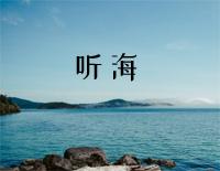 Listen to the Sea-A-mei