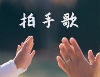 幸せなら手をたたこう-日本童謡