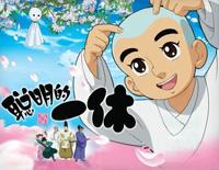 Ikkyū-san-Ikkyū-san Theme