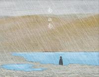 南山南-中国好声音第4シーズン