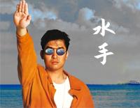 Seaman-Zheng Zhihua