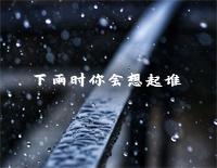 下雨時你會想起誰-夜的鋼琴曲