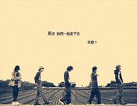 永遠的朋友-2008北京奧運會歌曲