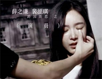 Actor-Xue Zhiqian