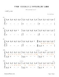 千年遊-《天天向上》之《中華文明之美》主題曲雙手簡譜預覽1