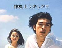 Kirara-Kamisama Mousukoshi Dake OST
