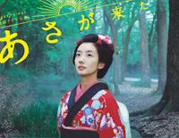 365日の紙飛行機-NHK連続テレビ小説「浅がきた」オープニング