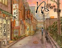 風居住的街道完美演奏版-矶村由紀子