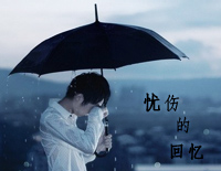 Sad memories-Ouyang Jiaming