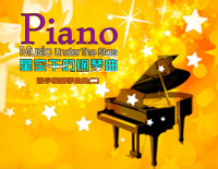 Listen to the Wind in Mushan Pass-Piano Music Under The Star