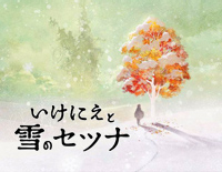 Frozen Highlights-I Am Setsuna OST
