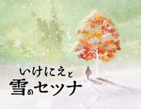 Frozen Highlights-I Am Setsuna OST