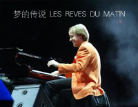 LES REVES DU MATIN-Richard Clayderman