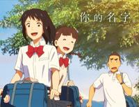 Mitsuha No Tsugaku-Your Name OST