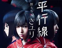 平行線-アニメ『クズの本懐』エンディング曲