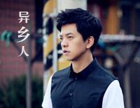 異鄉人-李健