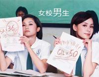 Girls' School, Male Student-Twins