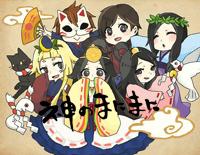 Kami no Manimani-Hatsune Miku