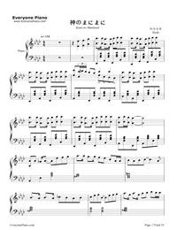 神のまにまに-初音ミク, 鏡音リン, GUMI五線譜プレビュー1