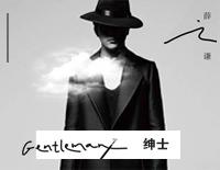 Gentleman-Full Version