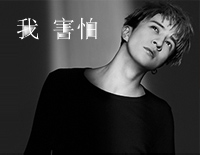 I'm Afraid-Xue Zhiqian