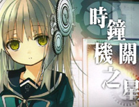 Clockwork Planet-Clockwork Planet OP