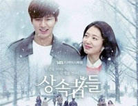 Only With My Heart-The Heirs OST