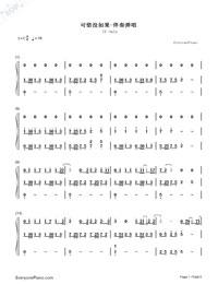 可惜沒如果-彈唱版雙手簡譜預覽1