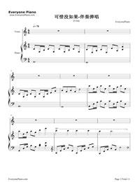可惜沒如果-彈唱版五線譜預覽1