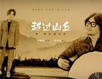 Over the Hills-Aska Yang