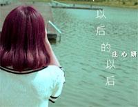 In the Future-Ada Zhuang