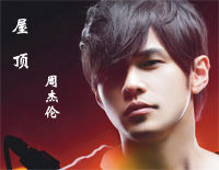 Rooftop-Jay Chou