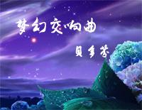 夢幻シンフォニー-ベートーヴェン