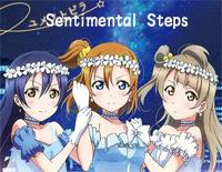 Sentimental Steps-LoveLive挿入歌