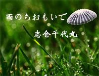 雨のちおもいで-志倉千代丸