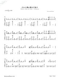 だから僕は僕を手放す-サクラダリセットOP2両手略譜プレビュー1
