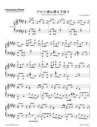 だから僕は僕を手放す-サクラダリセットOP2五線譜プレビュー1